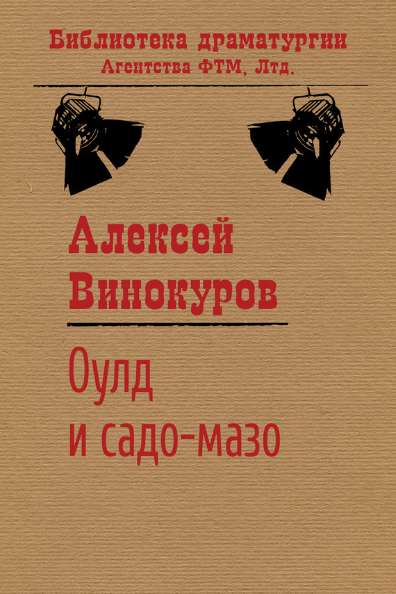 Алексей Винокуров Оулд и садо-мазо трудовой договор cdpc