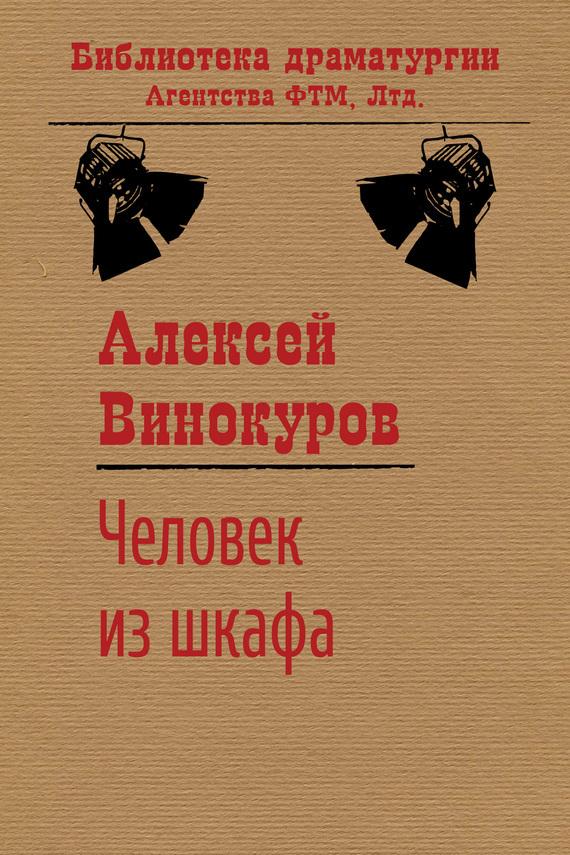 Алексей Винокуров Человек изшкафа куплю квартиру в ялте евпотории