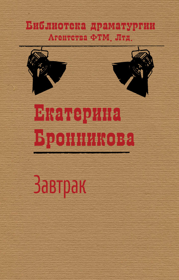 яркий рассказ в книге Екатерина Бронникова