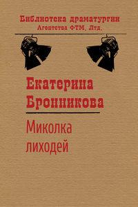 Бронникова, Екатерина  - Миколка Лиходей