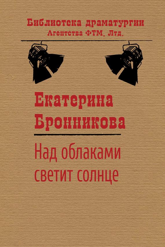 Скачать Екатерина Бронникова бесплатно Над облаками светит солнце