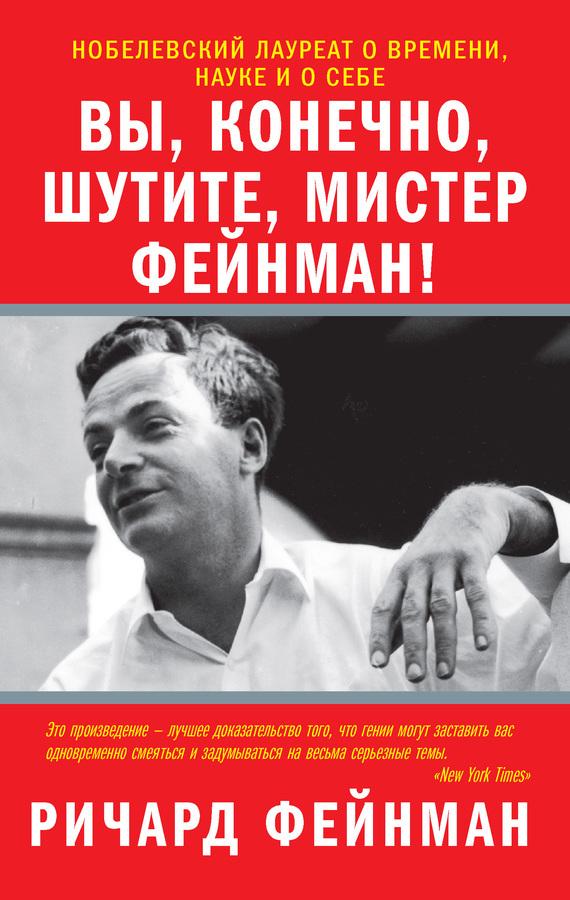 бесплатно книгу Ричард Филлипс Фейнман скачать с сайта