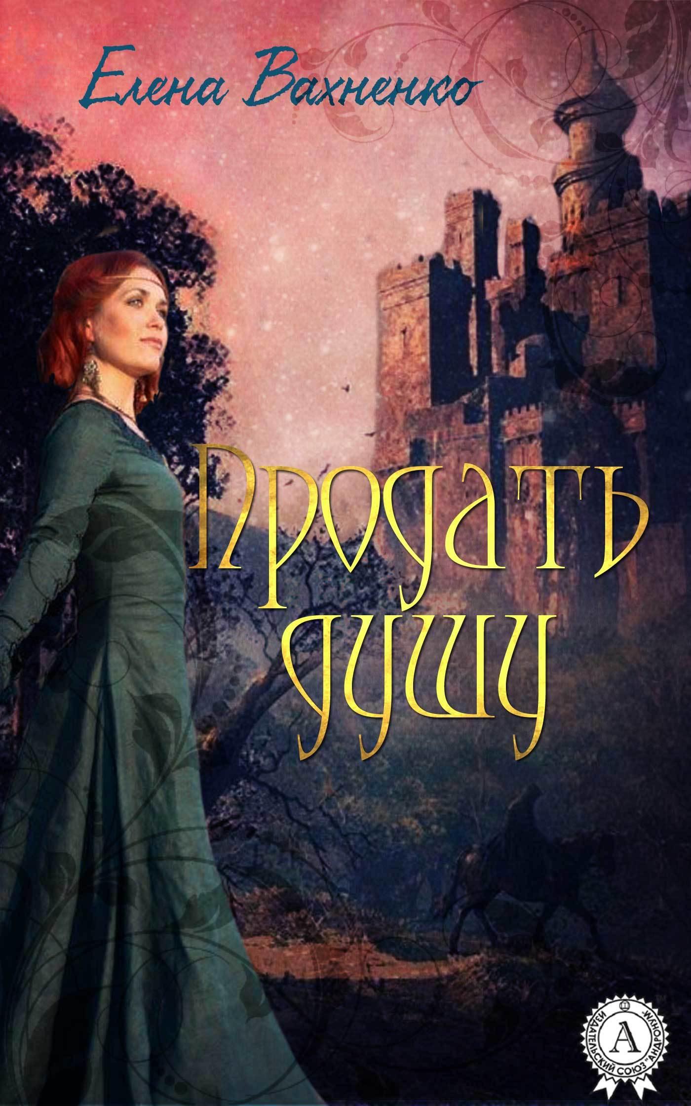 Елена Вахненко бесплатно