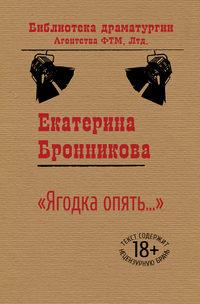 Бронникова, Екатерина  - «Ягодка опять…»