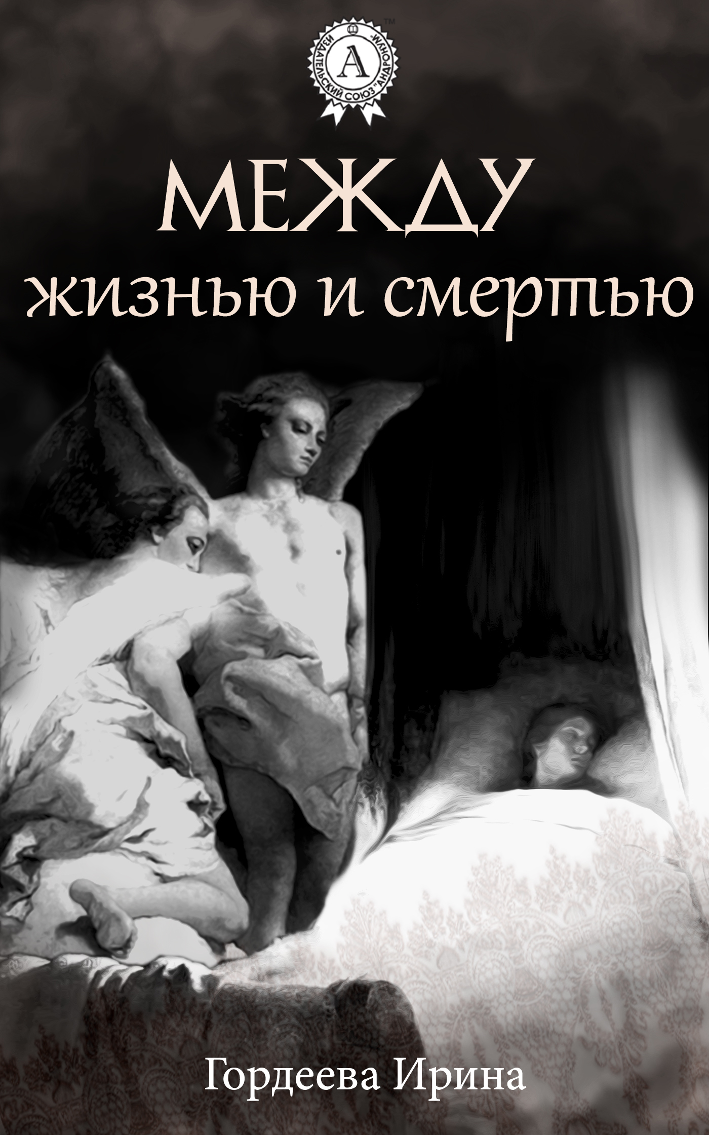 Скачать Ирина Гордеева бесплатно Между жизнью и смертью