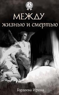 Гордеева, Ирина  - Между жизнью и смертью