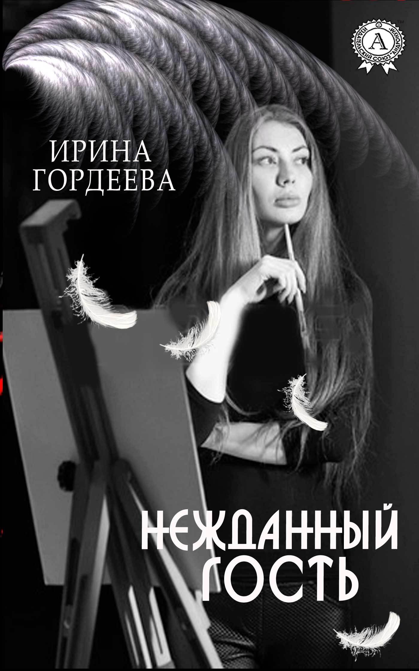 Ирина Гордеева Нежданный гость кристи а нежданный гость