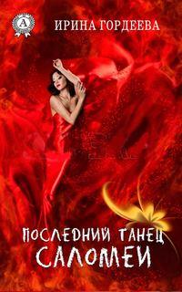 Гордеева, Ирина  - Последний танец Саломеи