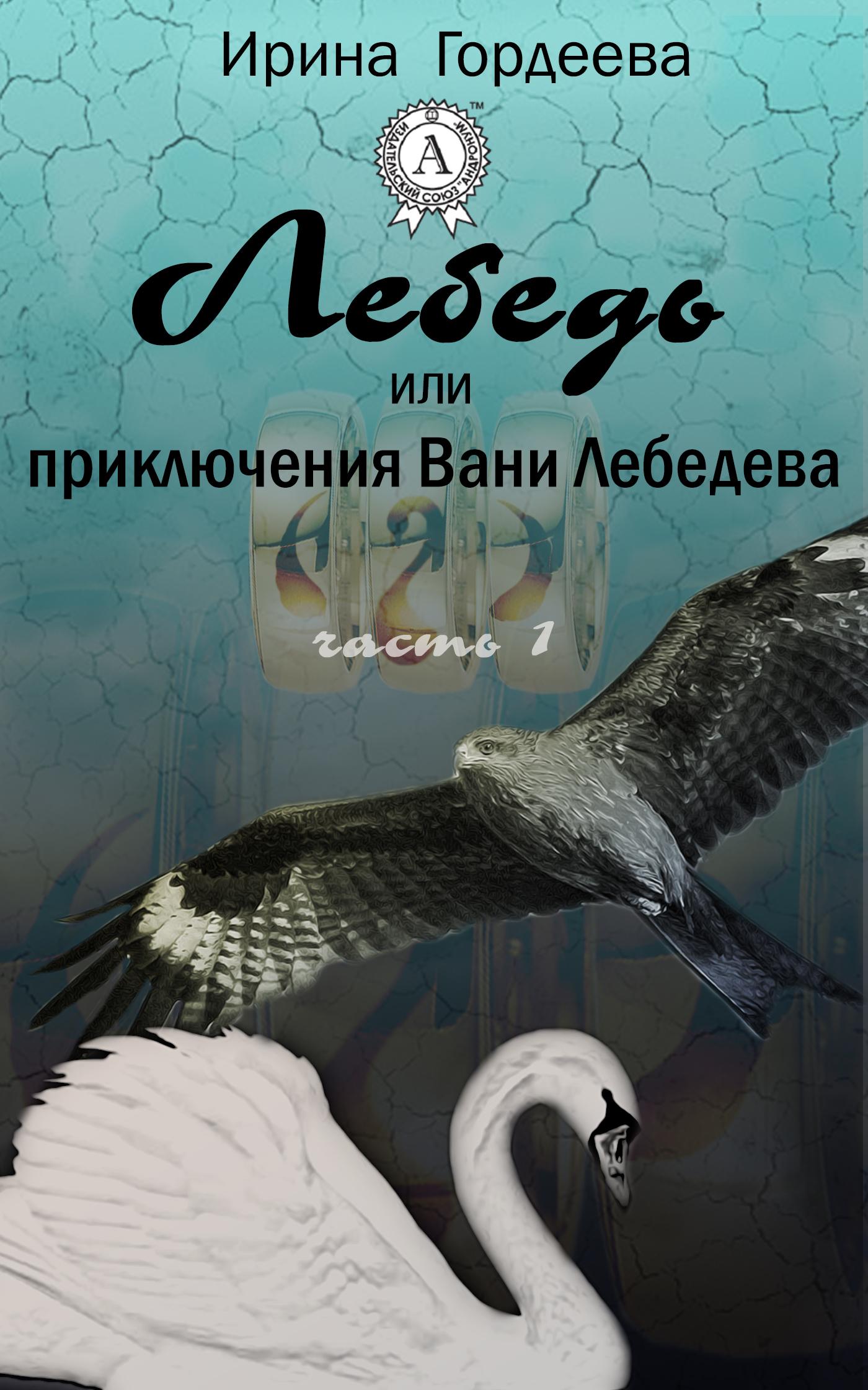 Ирина Гордеева Лебедь или приключения Вани Лебедева. Часть первая марлье м приключения сони и вани 6 историй
