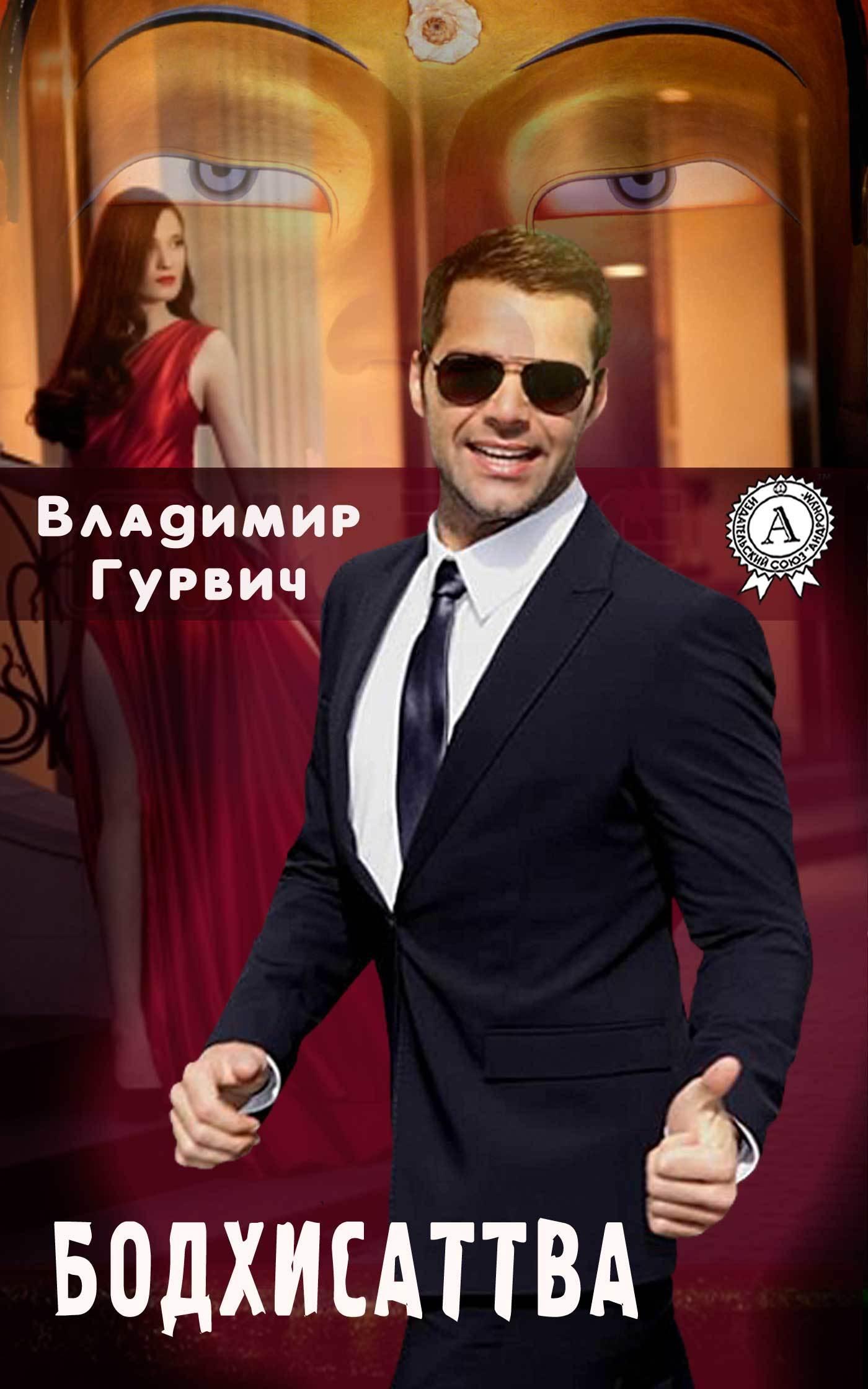 Владимир Гурвич бесплатно