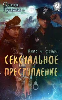 Гуцева, Ольга  - Сексуальное преступление
