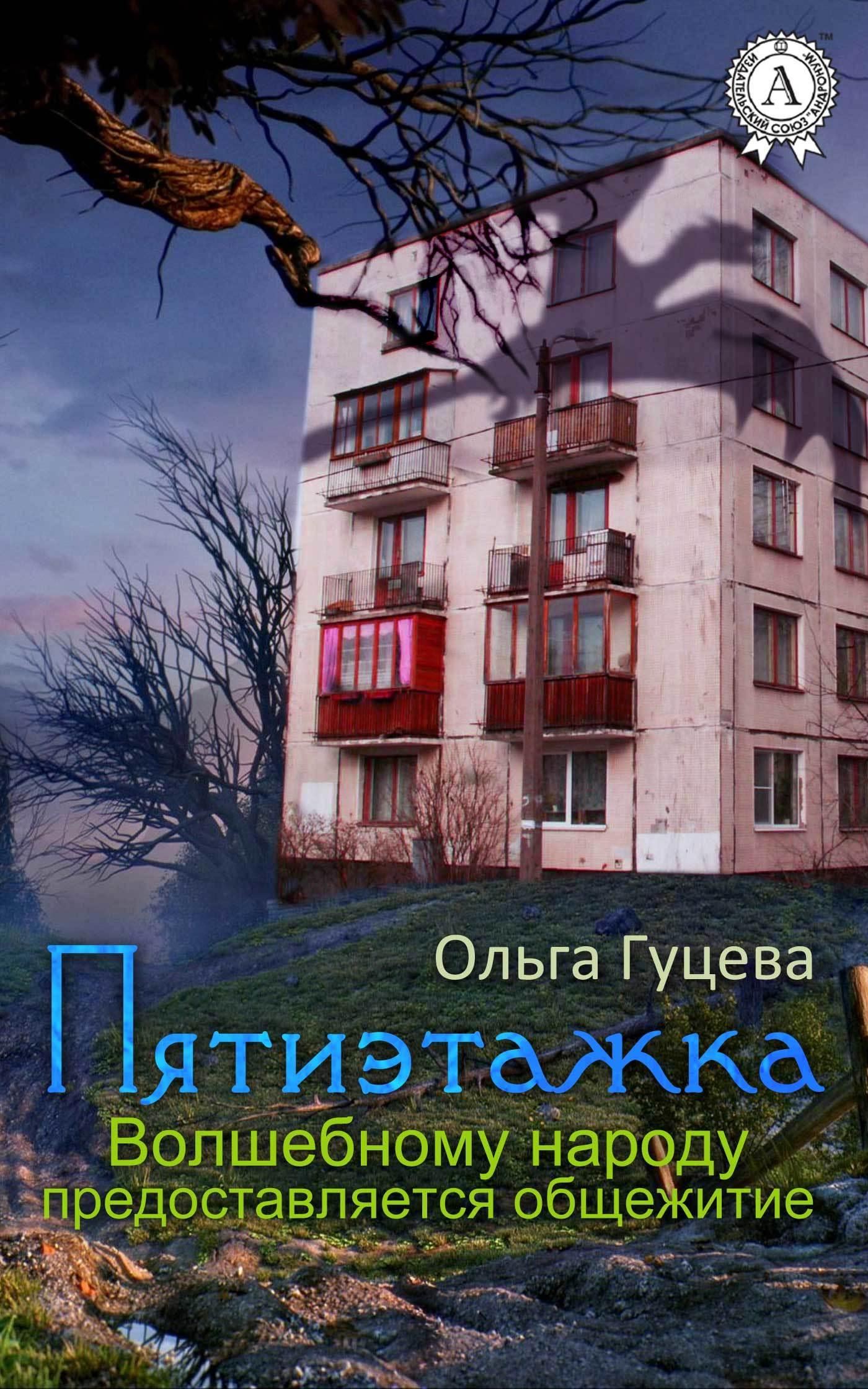Ольга Гуцева Пятиэтажка. Волшебному народу предоставляется общежитие