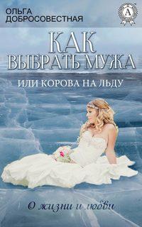 Добросовестная, Ольга  - Как выбрать мужа, или Корова на льду