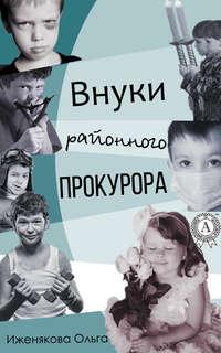 Иженякова, Ольга  - Внуки районного прокурора
