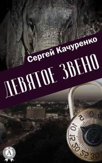 Качуренко, Сергей  - Девятое звено