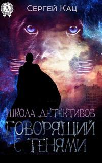 Кац, Сергей  - Школа детективов: говорящий с тенями