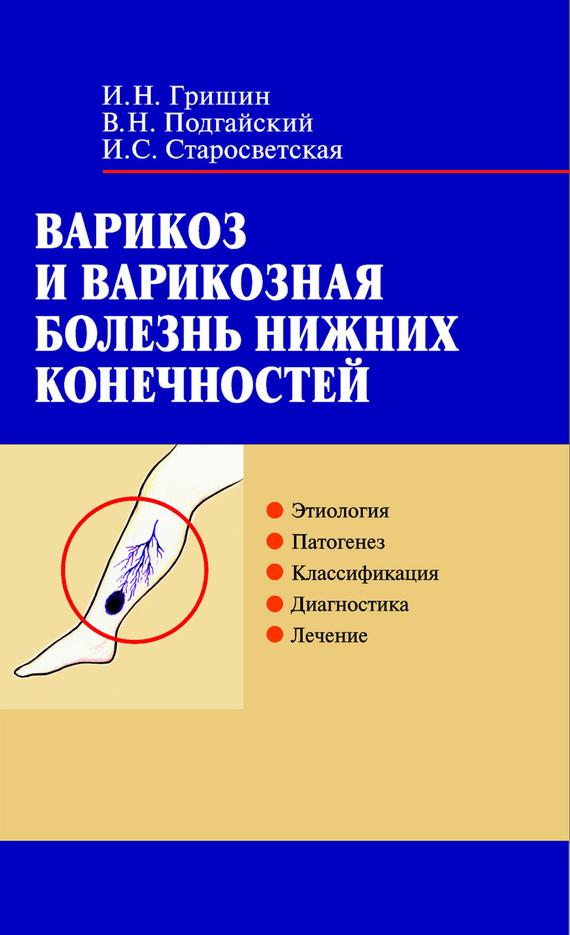 захватывающий сюжет в книге И. Н. Гришин