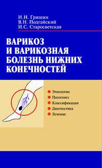 Гришин, И. Н.  - Варикоз и варикозная болезнь нижних конечностей