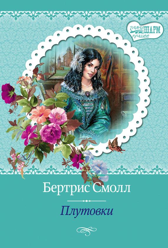 Бертрис Смолл Плутовки бертрис смолл розамунда любовница короля