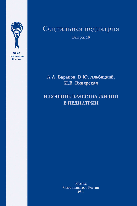 Баранов педиатрия скачать бесплатно pdf