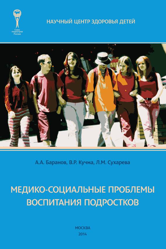 А. А. Баранов Медико-социальные проблемы воспитания подростков. Монография сноуборд для детей и подростков