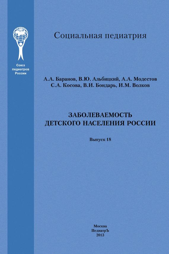 А. А. Баранов Заболеваемость детского населения России региональное развитие сельская местность