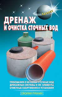 - Дренаж и очистка сточных вод