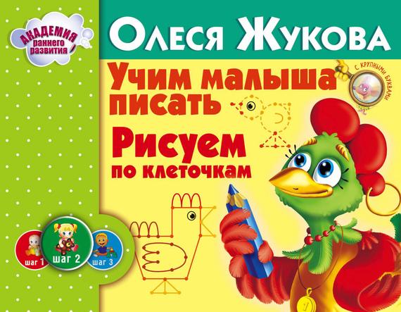 Олеся Жукова Учим малыша писать. Рисуем по клеточкам жукова о рисуем по клеточкам и точкам