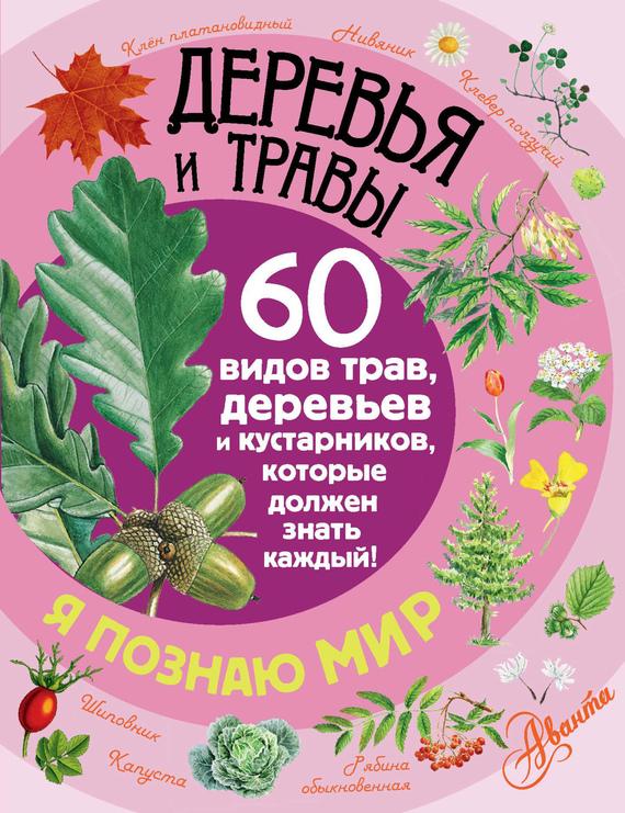 П. М. Волцит Деревья и травы. 60 видов трав, деревьев и кустарников, которые должен знать каждый