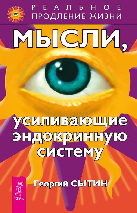Обложка книги Мысли, усиливающие эндокринную систему, автор Сытин, Георгий