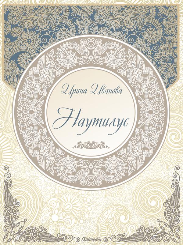 Ирина Иванова - Наутилус (сборник рассказов)