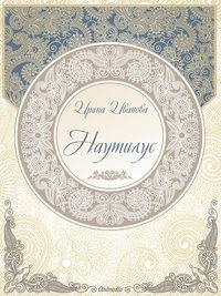 Иванова, Ирина  - Наутилус (сборник рассказов)
