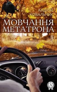 Ковальчук, Андрій  - Мовчання Метатрона