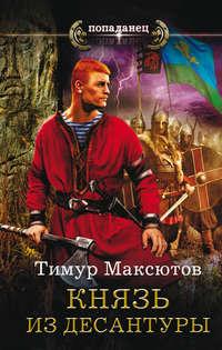Максютов, Тимур  - Князь из десантуры