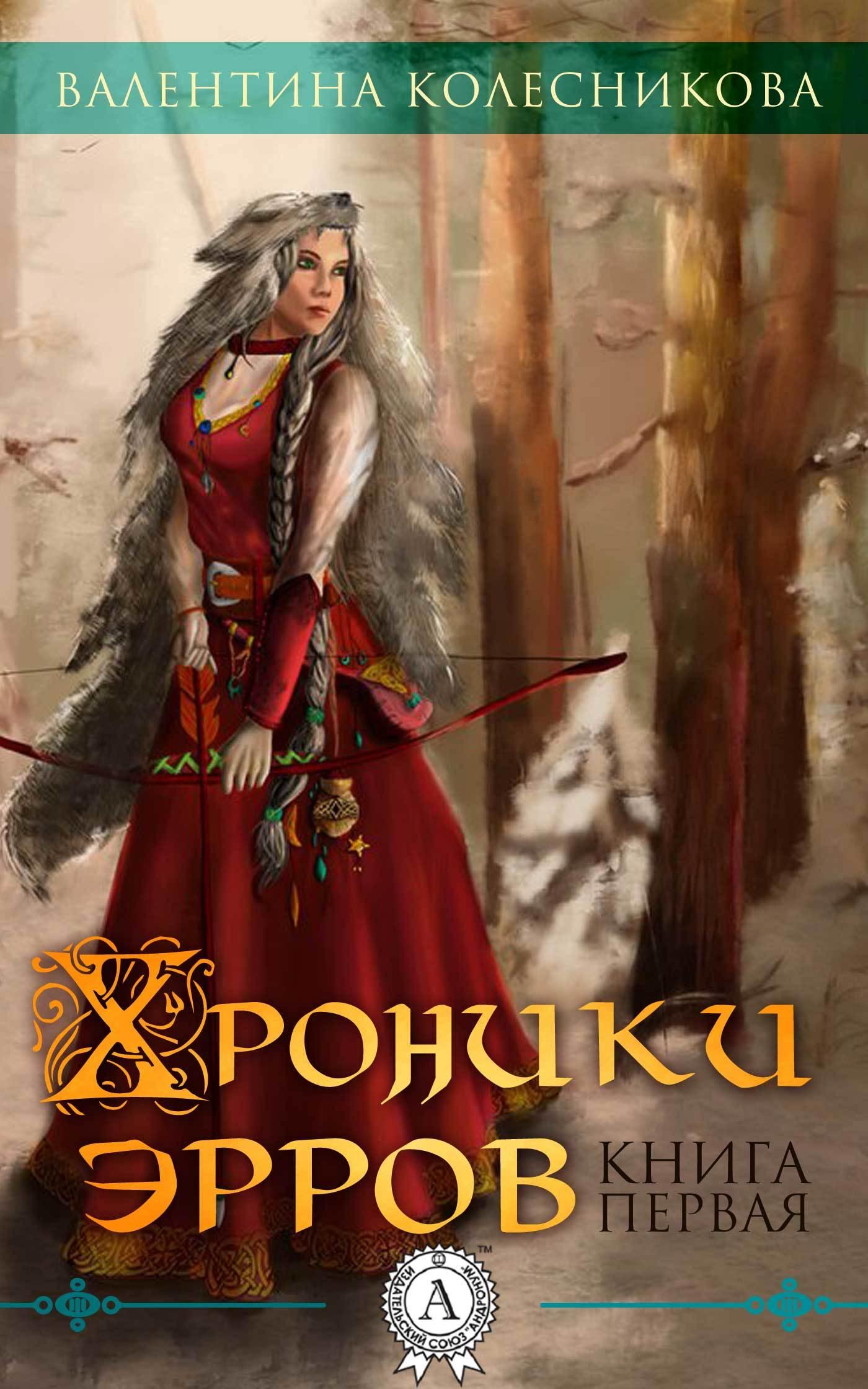 Валентина Колесникова - Хроника эрров. Книга 1