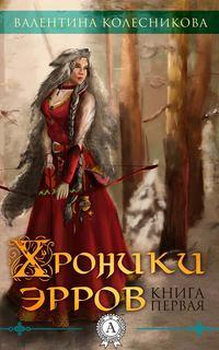 Колесникова, Валентина  - Хроника эрров. Книга 1
