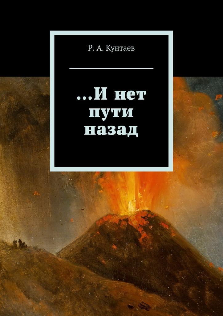 Р. А. Кунтаев …Инет пути назад наука и религия историческая перспектива