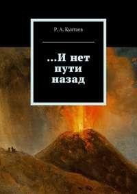 Кунтаев, Р. А.  - …Инет пути назад