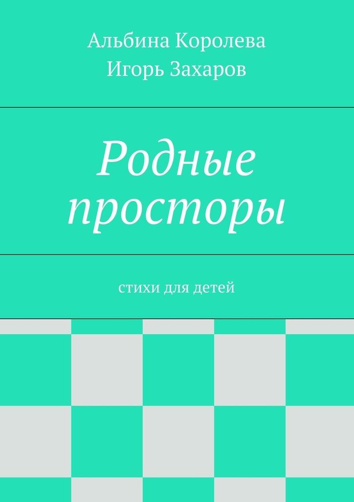 Альбина Королёва Родные просторы. Стихи для детей стихи для детей