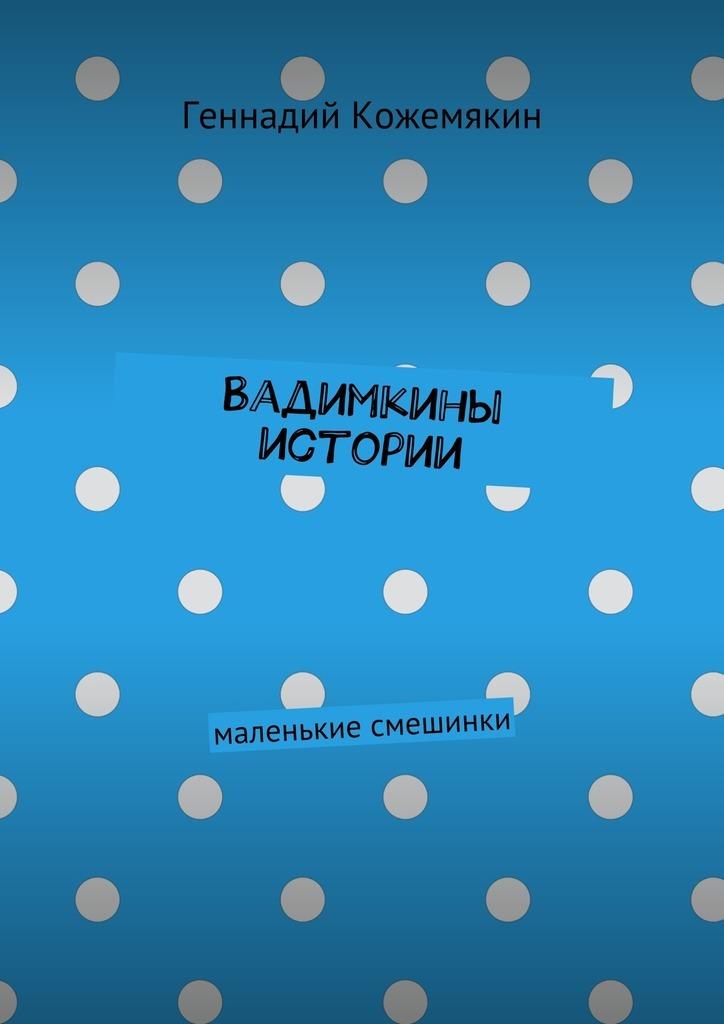интригующее повествование в книге Геннадий Геннадьевич Кожемякин