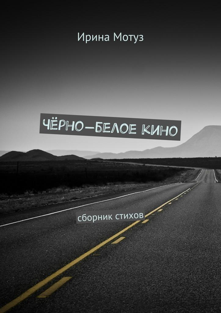 Чёрно-белоекино. сборник стихов