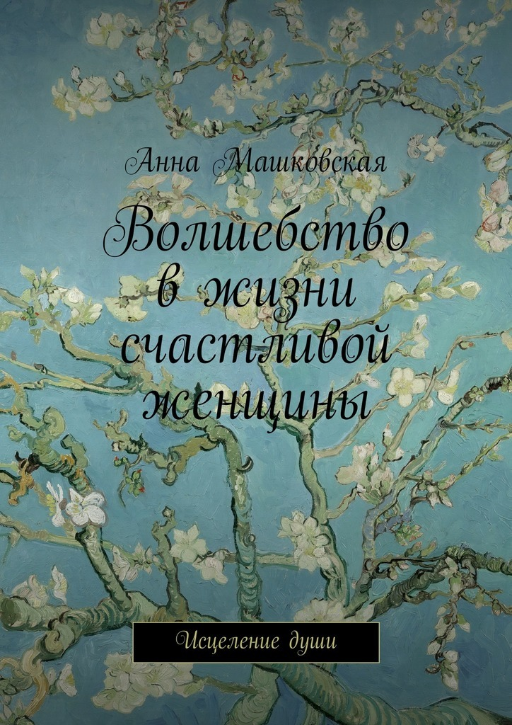 Анна Машковская Волшебство вжизни счастливой женщины. Исцелениедуши футболка классическая printio я покажу тебе мир