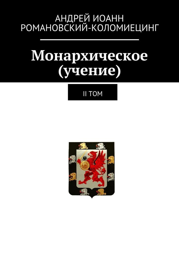 Андрей Иоанн Романовский-Коломиецинг Монархическое (учение). II том курточка collar airyvest двухсторонняя салатово голубая размер l 65 для собак 1637