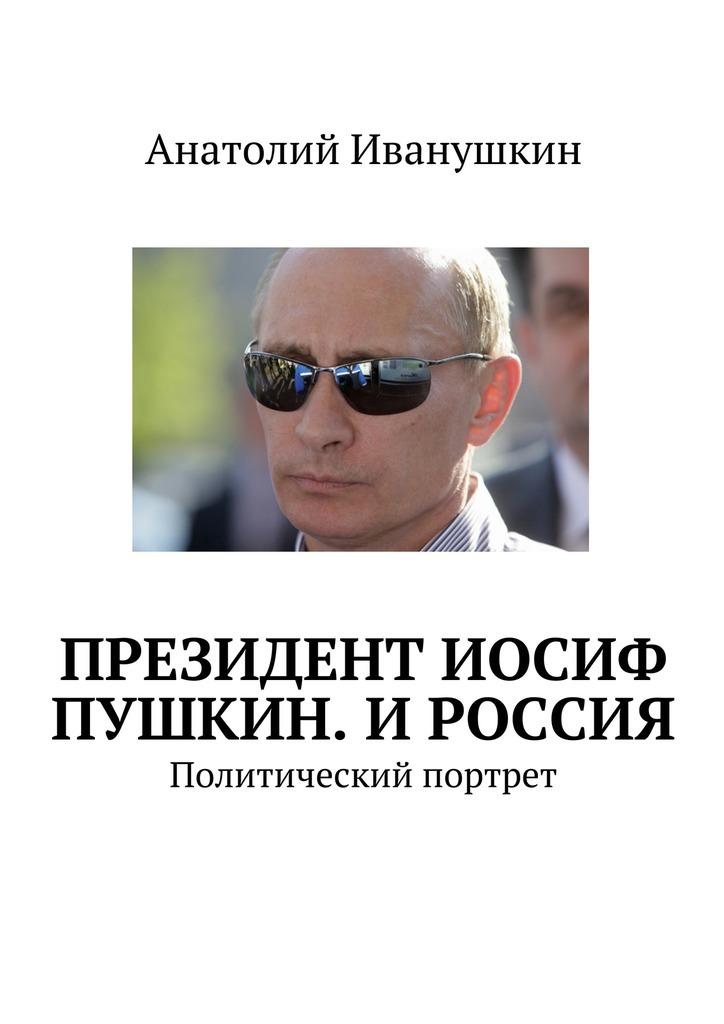 Анатолий Иванушкин бесплатно