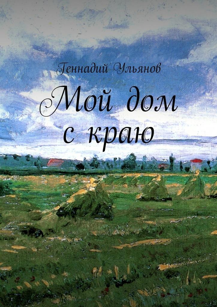 Геннадий Ульянов