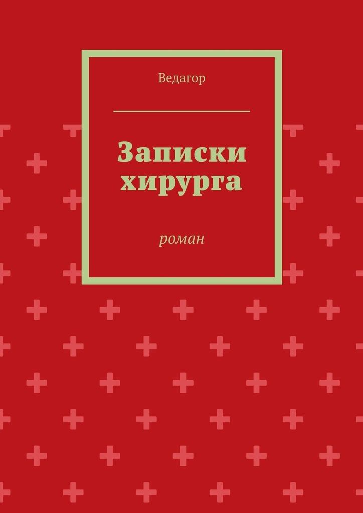 яркий рассказ в книге Ведагор