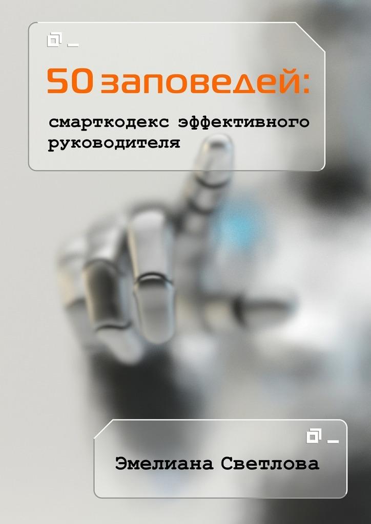 50 заповедей: смарткодекс эффективного руководителя