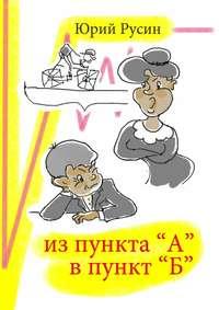 Русин, Юрий  - Из пункта «А» в пункт «Б»