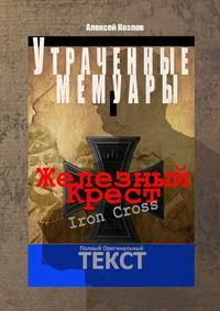 Козлов, Алексей  - Железный крест. Утраченные мемуары