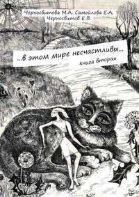М. А. Черносвитова - …вэтом мире несчастливы… Книга вторая